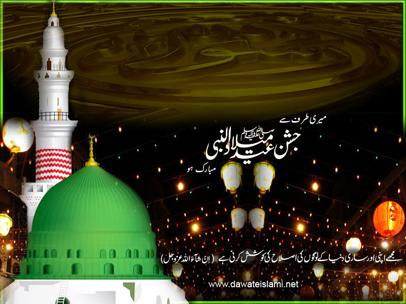 Greeting Cards Eid-e-Milad-un-Nabi 4