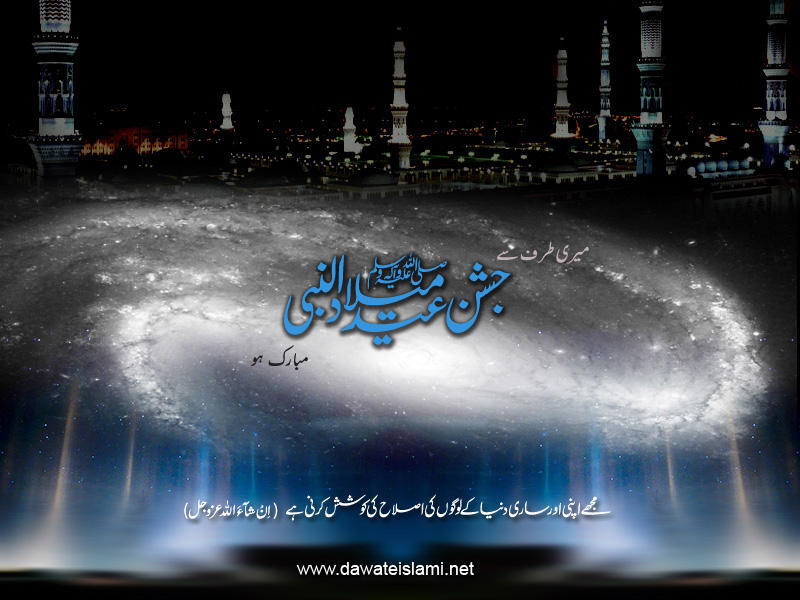 Greeting cards eid e milad un nabi 5 m4hsunfo