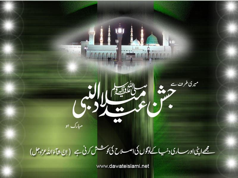 Greeting Cards Eid-e-Milad-un-Nabi 6