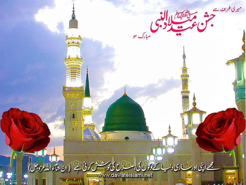 Greeting Cards Eid Milad Un Nabi 1