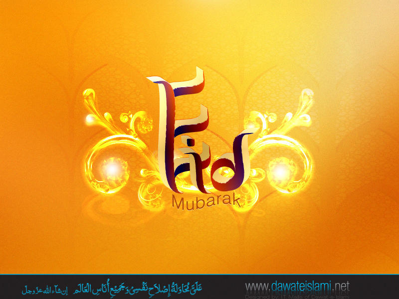 Greeting Cards Eid ul Fitr 4