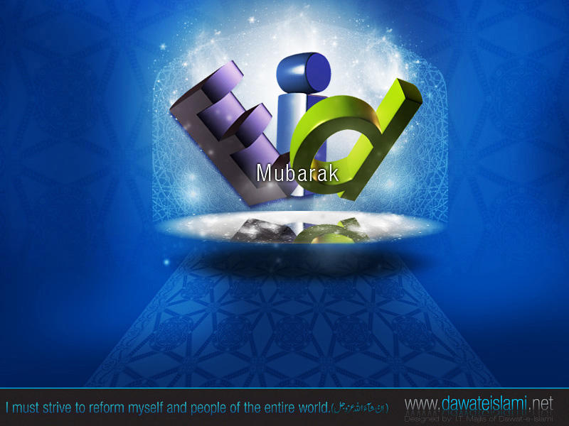 Greeting Cards Eid ul Fitr 5