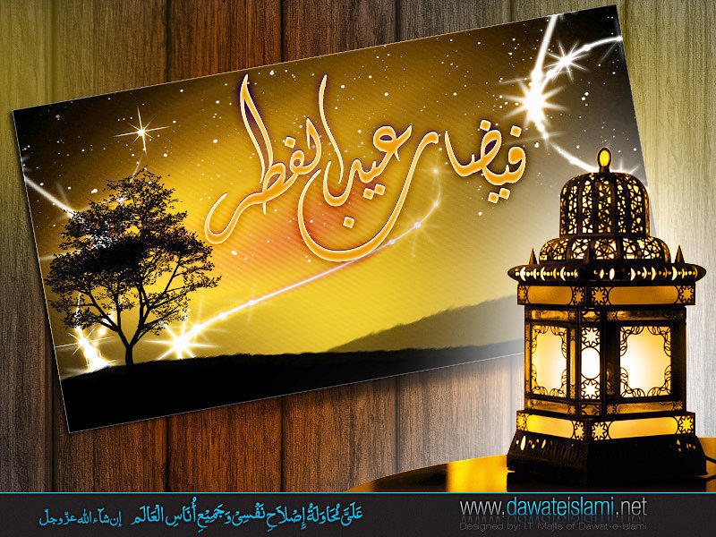Greeting Cards Eid ul Fitr 6