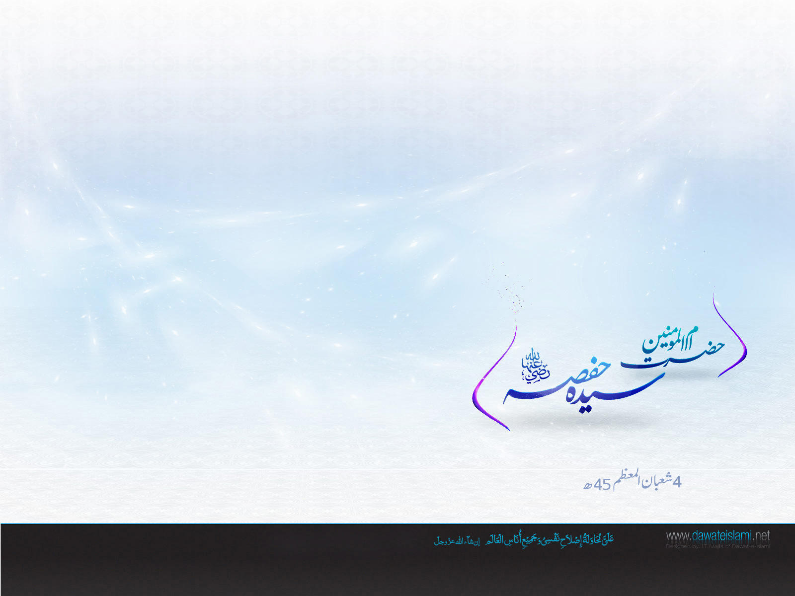 Wallpapers Faizan e Shab e Barat 7