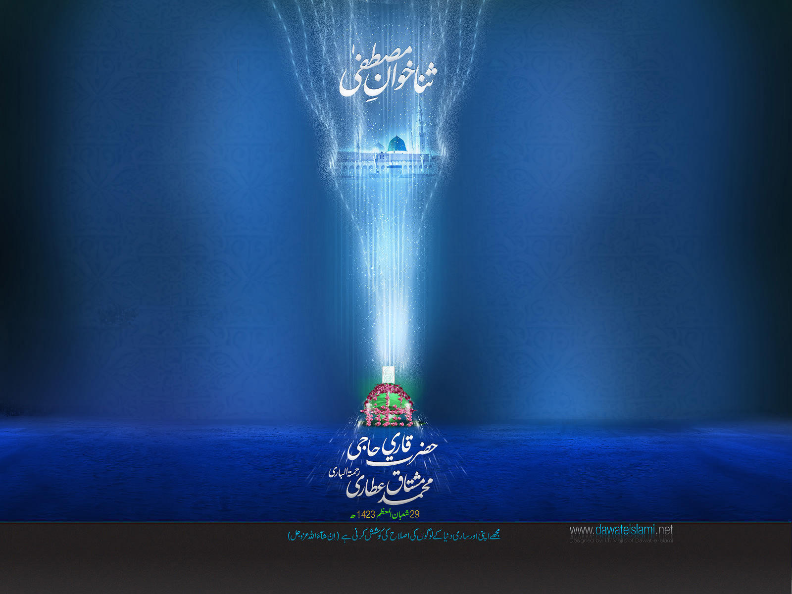 Wallpapers Faizan e Shab e Barat 8