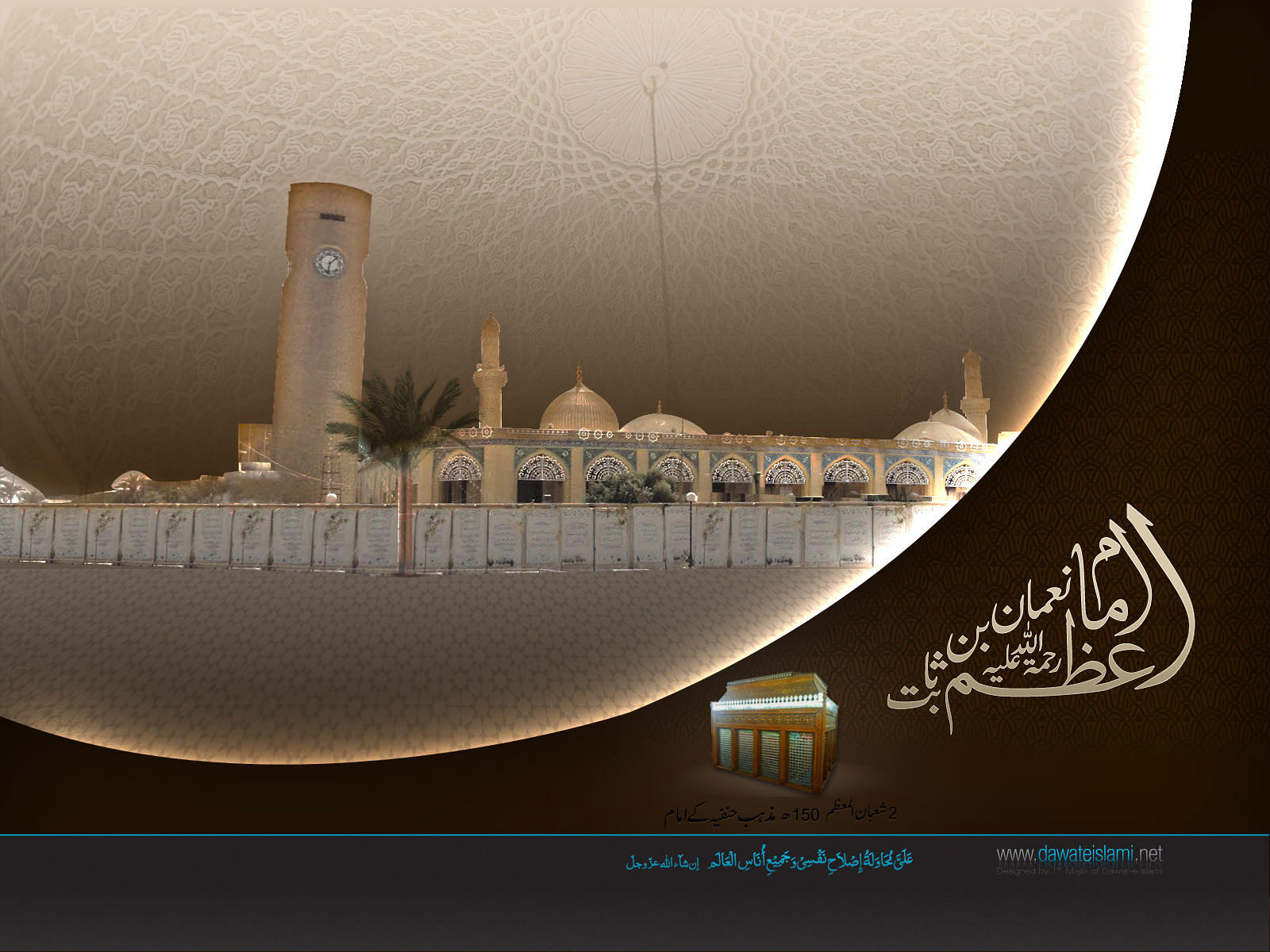 Wallpapers Faizan e Shab e Barat 10