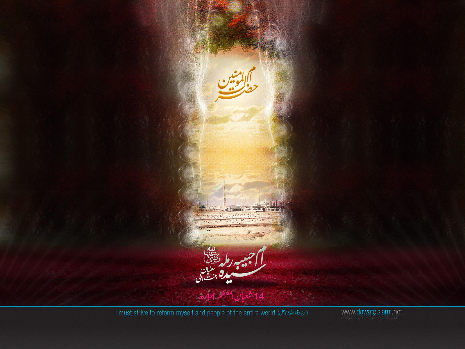 Wallpapers Faizan e Shab e Barat 12