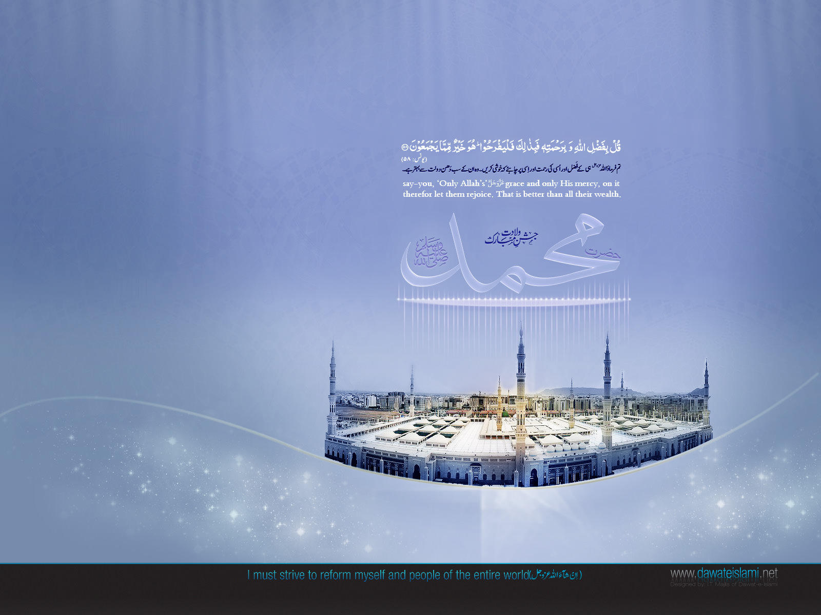 Wallpapers jashn-e-Milad-un-Nabi 33