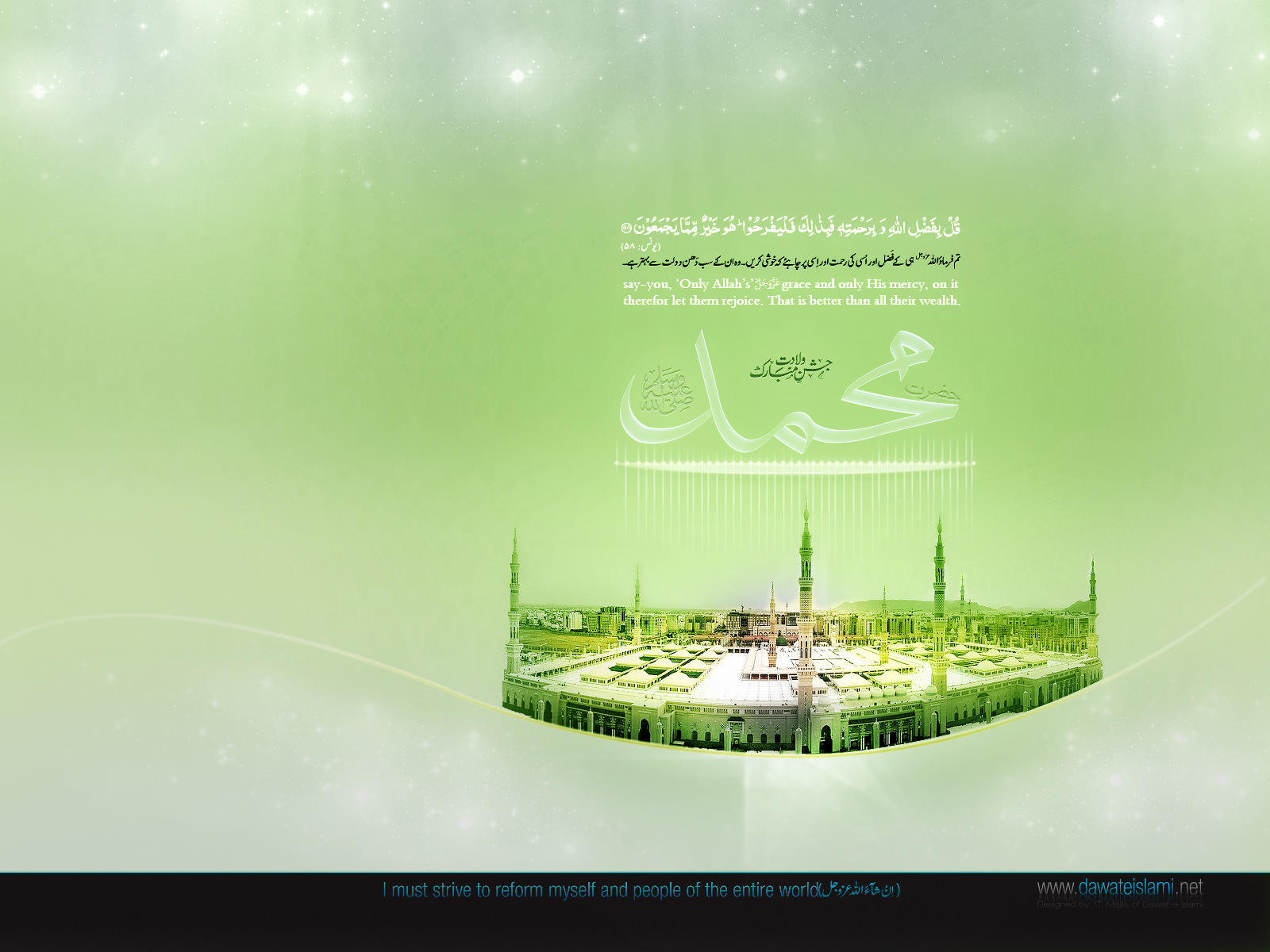 Wallpapers jashn-e-Milad-un-Nabi 39