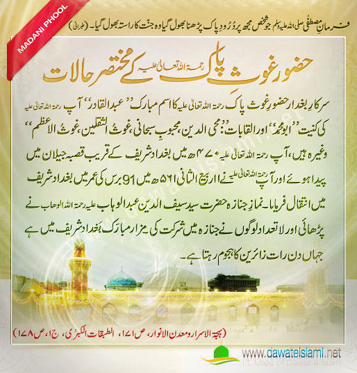 Huzor Ghous e Pak Kai Mukhtasir Halaat (12 - 4 -1434)