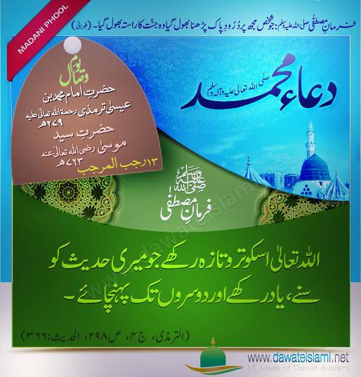 Dua e Muhammad (13-7-1434)