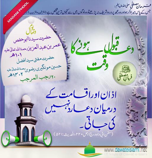 Dua Qabol Honay Ka Waqt (20-7-1434)