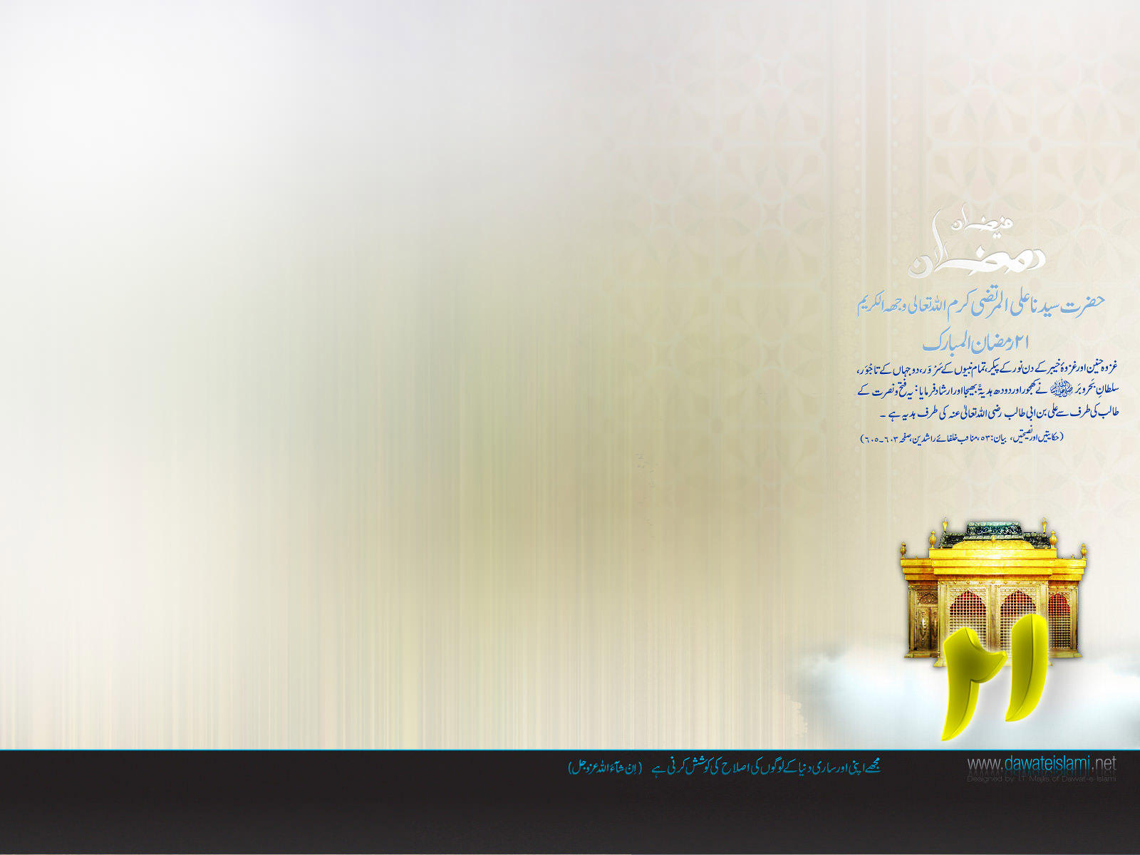 Wallpapers Faizan e Ramadan 21
