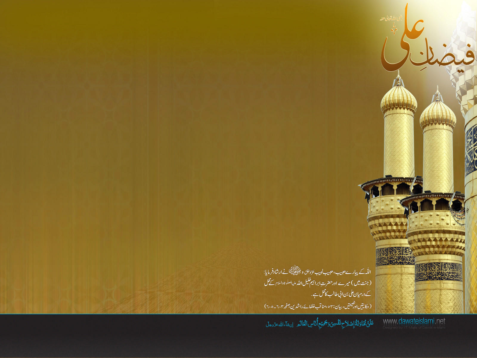 Wallpapers Faizan e Ramadan 22
