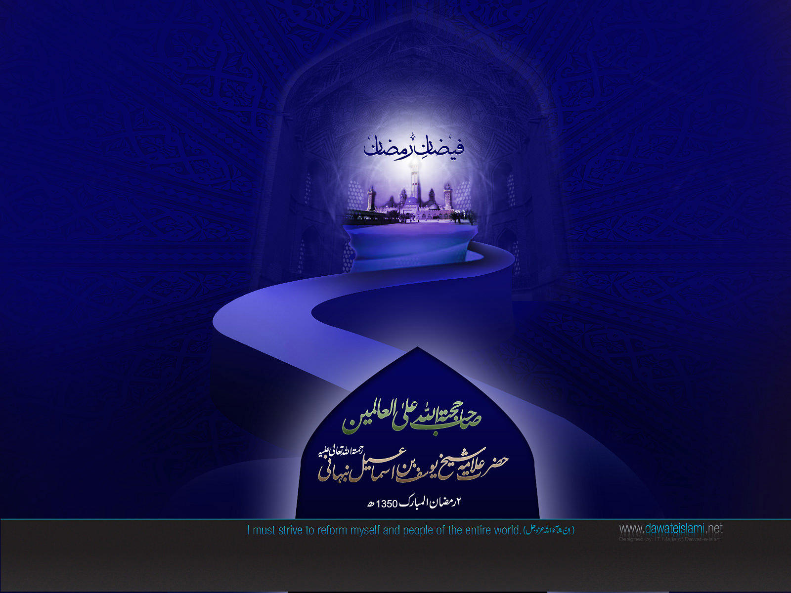 Wallpapers Faizan e Ramadan 23