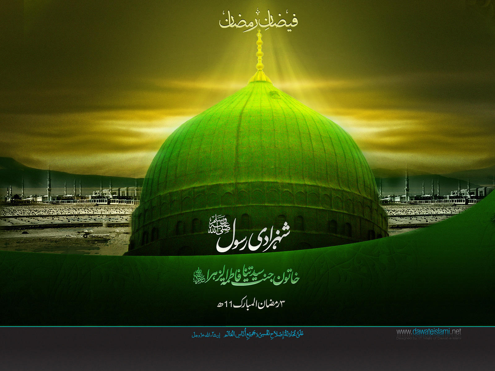 Wallpapers Faizan e Ramadan 24