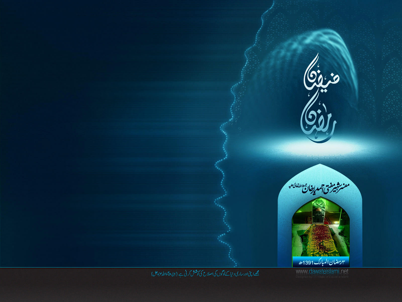 Wallpapers Faizan e Ramadan 26
