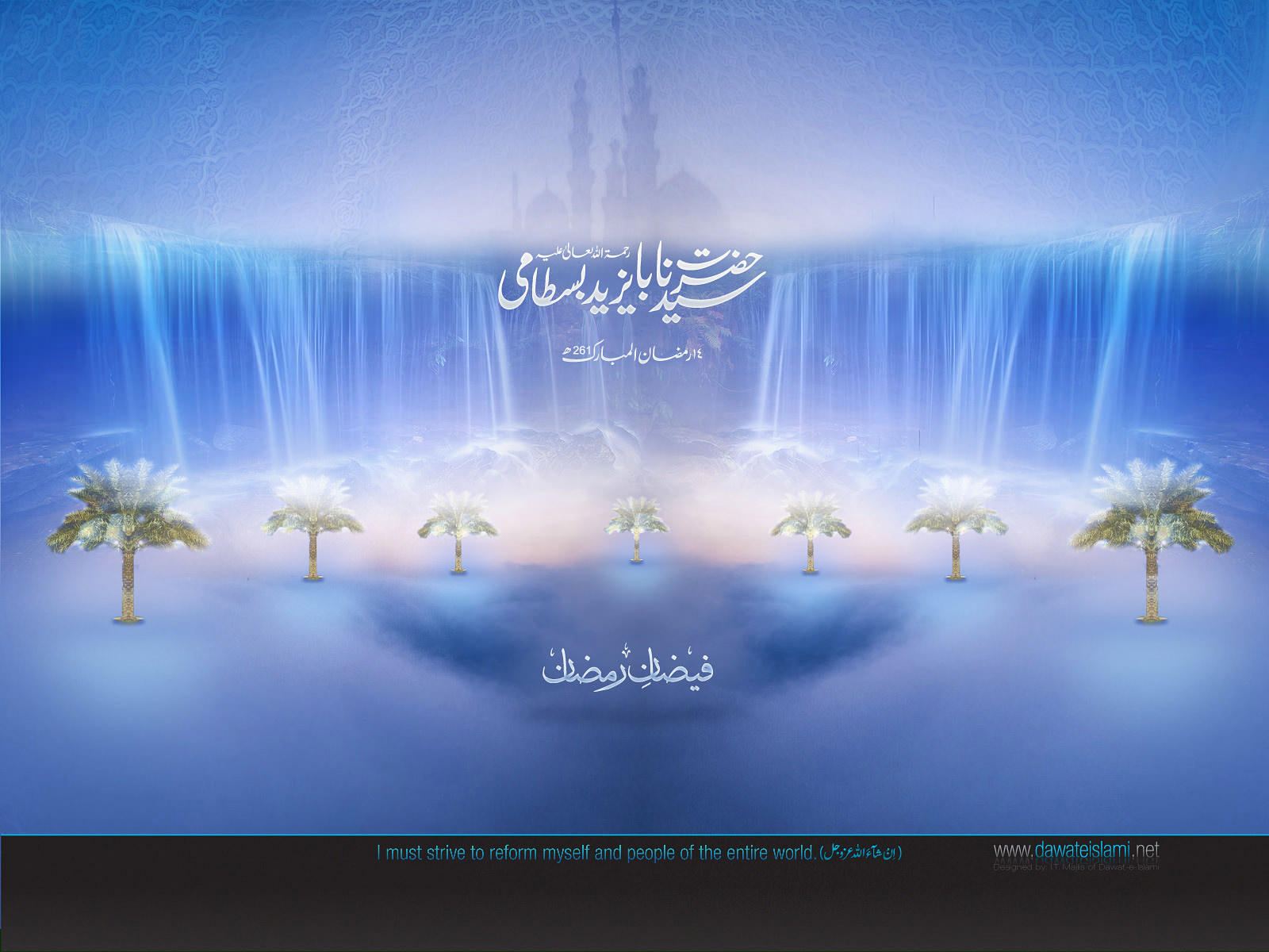 Wallpapers Faizan e Ramadan 28