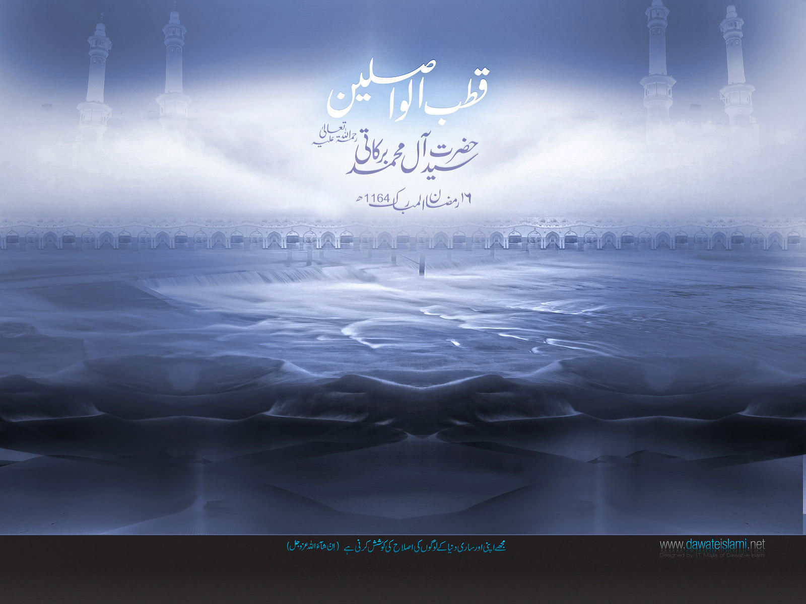 Wallpapers Faizan e Ramadan 31