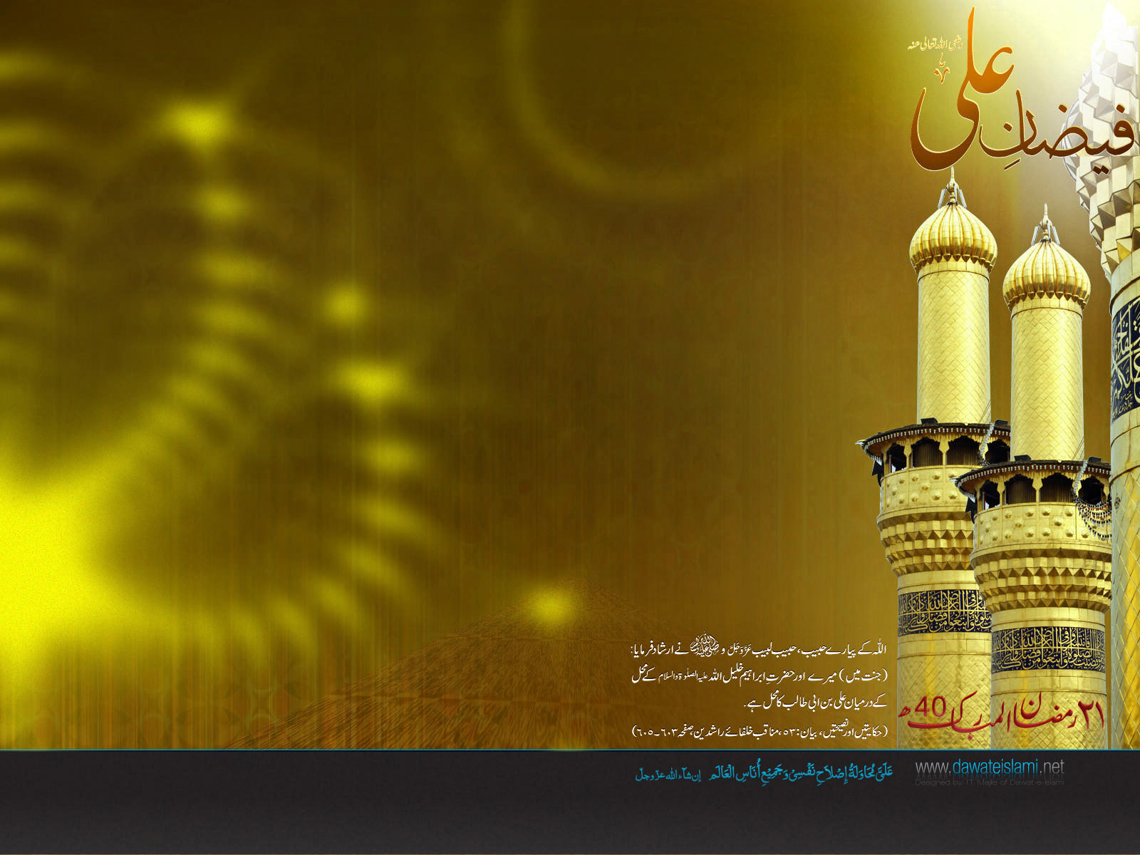 Wallpapers Faizan e Ramadan 33
