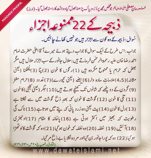 5271 - Gosht ke Haram Ajaza/Parts (گوشت کے حرام و مکروہ اجزا )