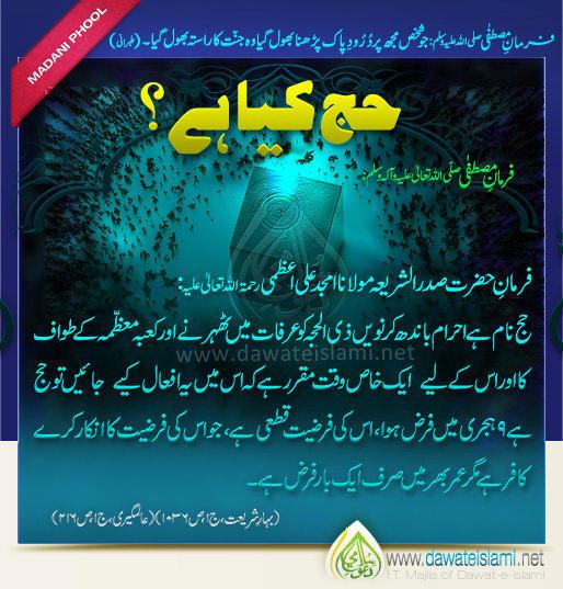 Hajj Kia Hai ? (03-11-1434)