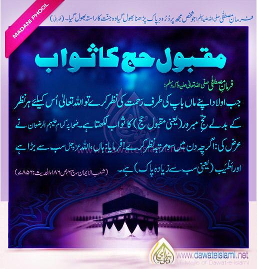 Maqbool-e-Hajj Ka Sawab (10-11-1434)