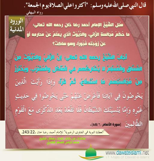 سُئل الشّيخُ الإمام أحمد رضا خان رحمه الله تعالى: