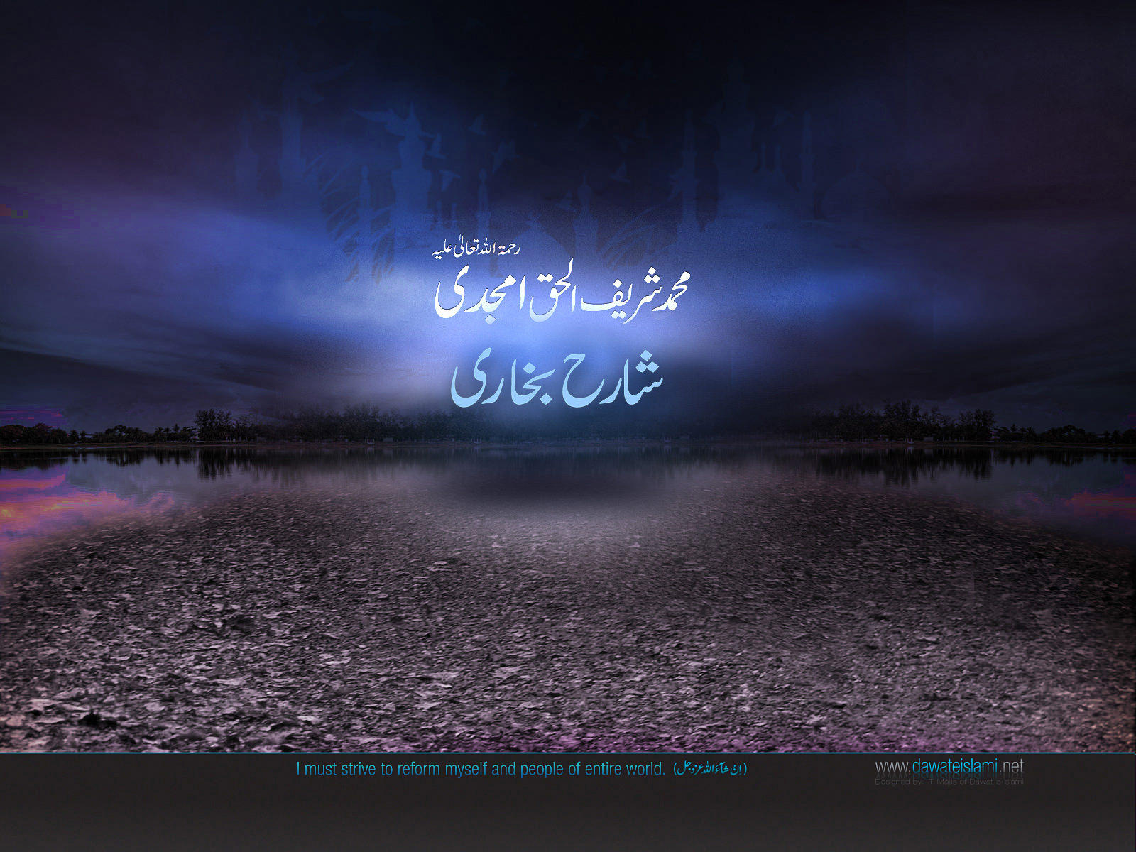 Wallpaper Sharif ul Haq Amjadi 03
