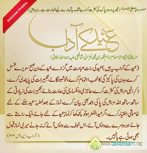 6100 - Eid-ul-Edha ke Din Mustahab Amal (عید الاضحیٰ کے دن کے مستحب عمل)
