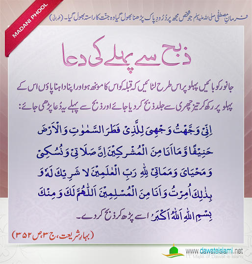 Zibah Sai Pehlay Ki Dua 08-12-1434