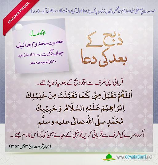 Zibah Kai Baad Ki Dua 09-12-1434