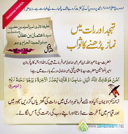 Tahajjud Aur Raat Main Namaz Parhany Ka Sawab 12-12-1434