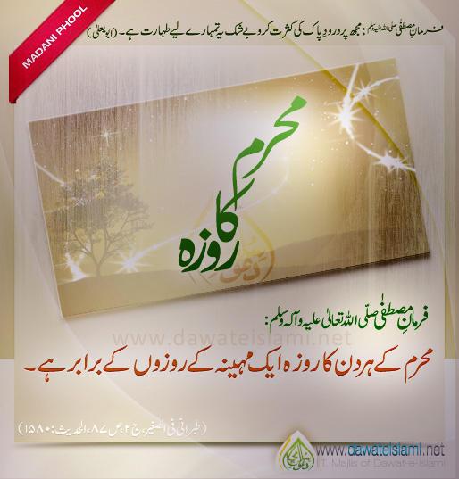 Moharram Ka Roza 28-12-1434