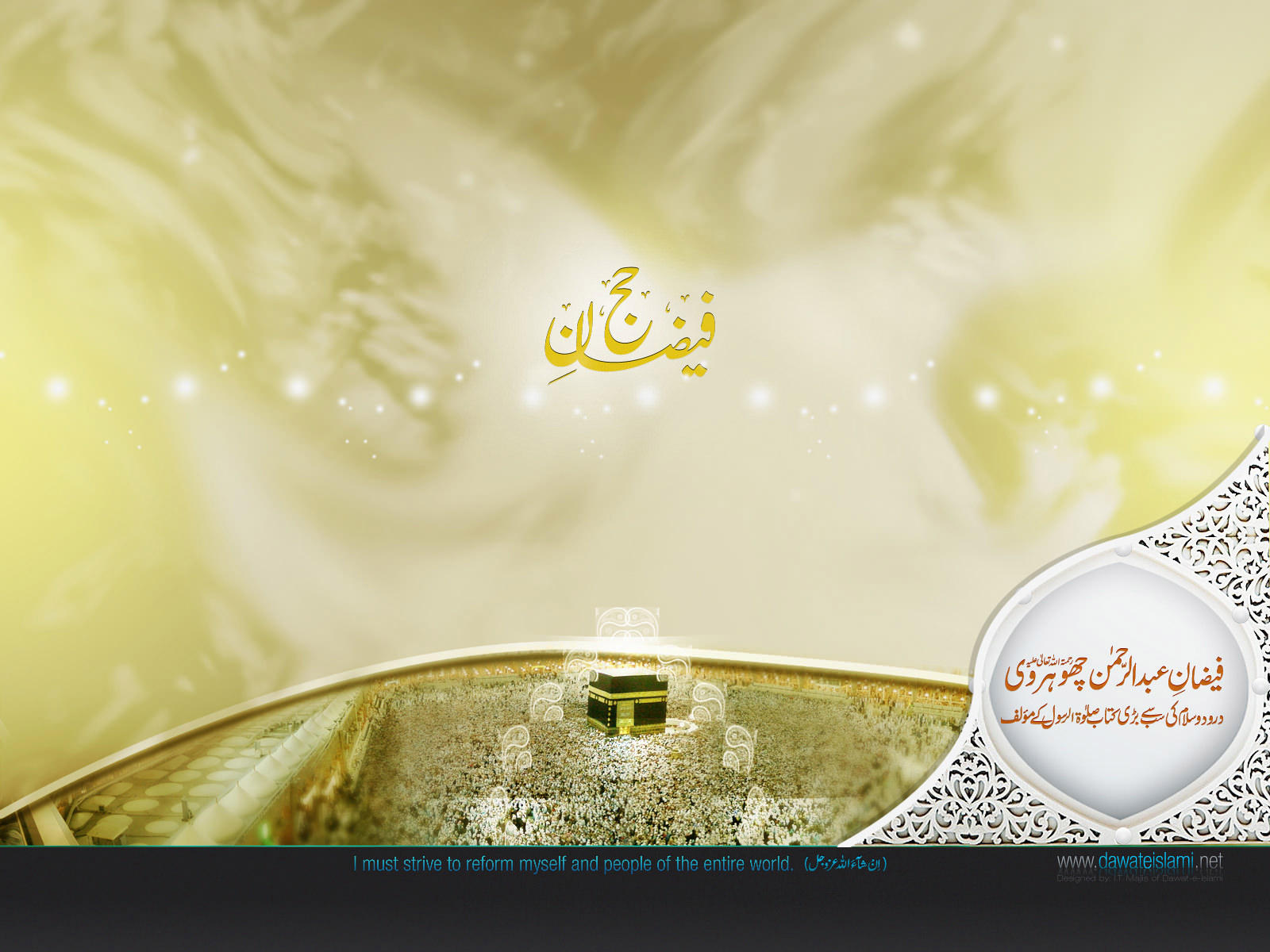 Wallpapers Hajj 23