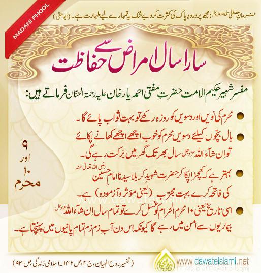 6260 - Ashura ki Nafil Namaz Aur Dua