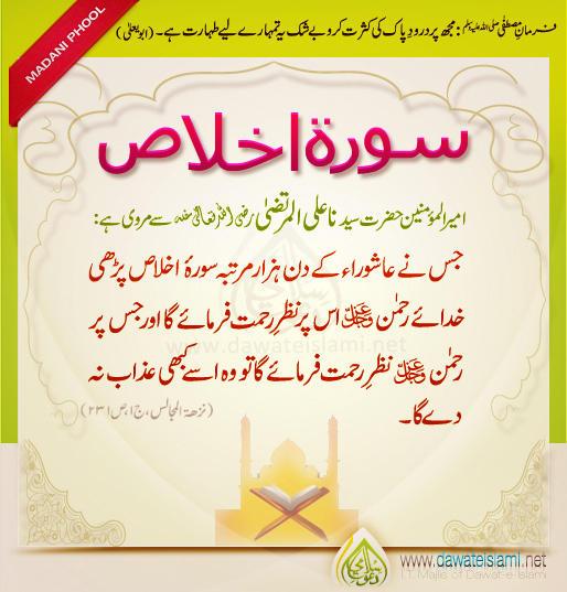 6261 - Ashura ki Nafil Namaz Aur Dua