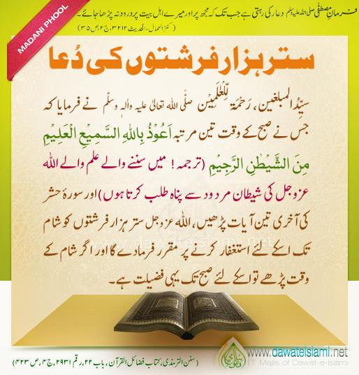 Sattar Hazar Farishton Ki Dua 30-12-1434
