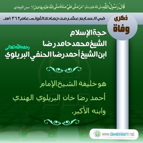 حجة الإسلام الشيخ محمد حامد رضا ابن الإمام أحمد رضا رحمهما الله