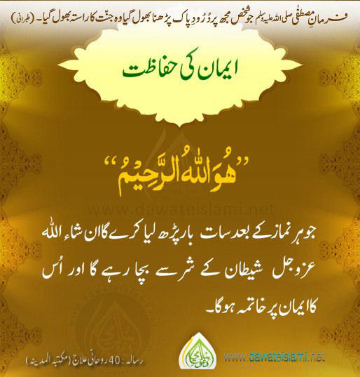 Eman Ki Hifazat