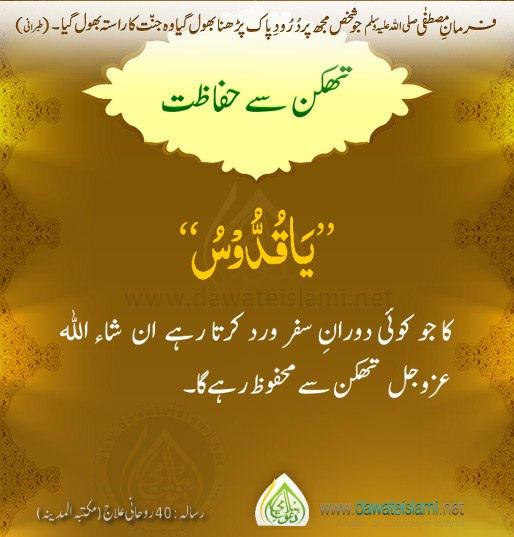 Thakan Say Hifazat