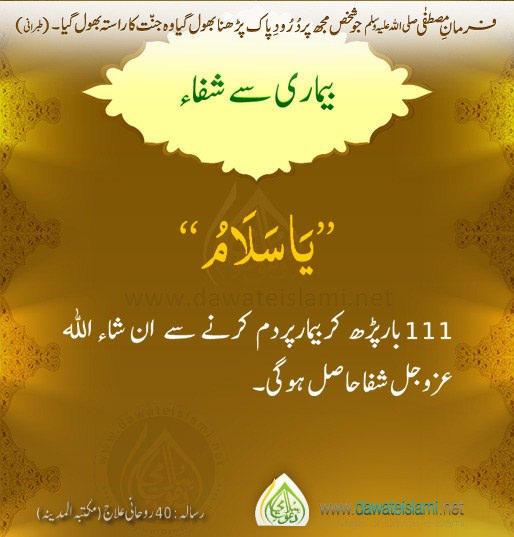 Bemari Say Shifa