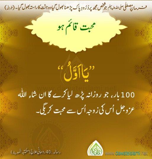 Muhabbat Qaim Ho
