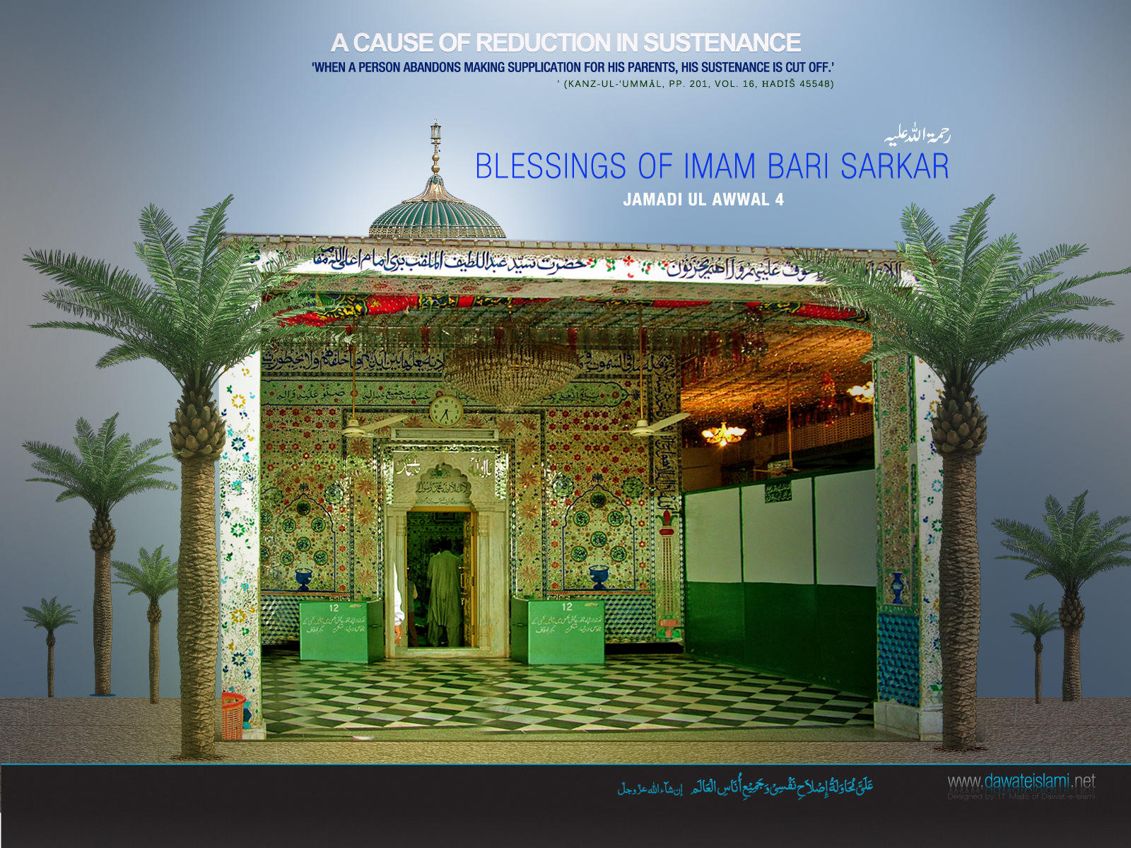 Wallpaper-Blessings Of Imam Bari Sarkar