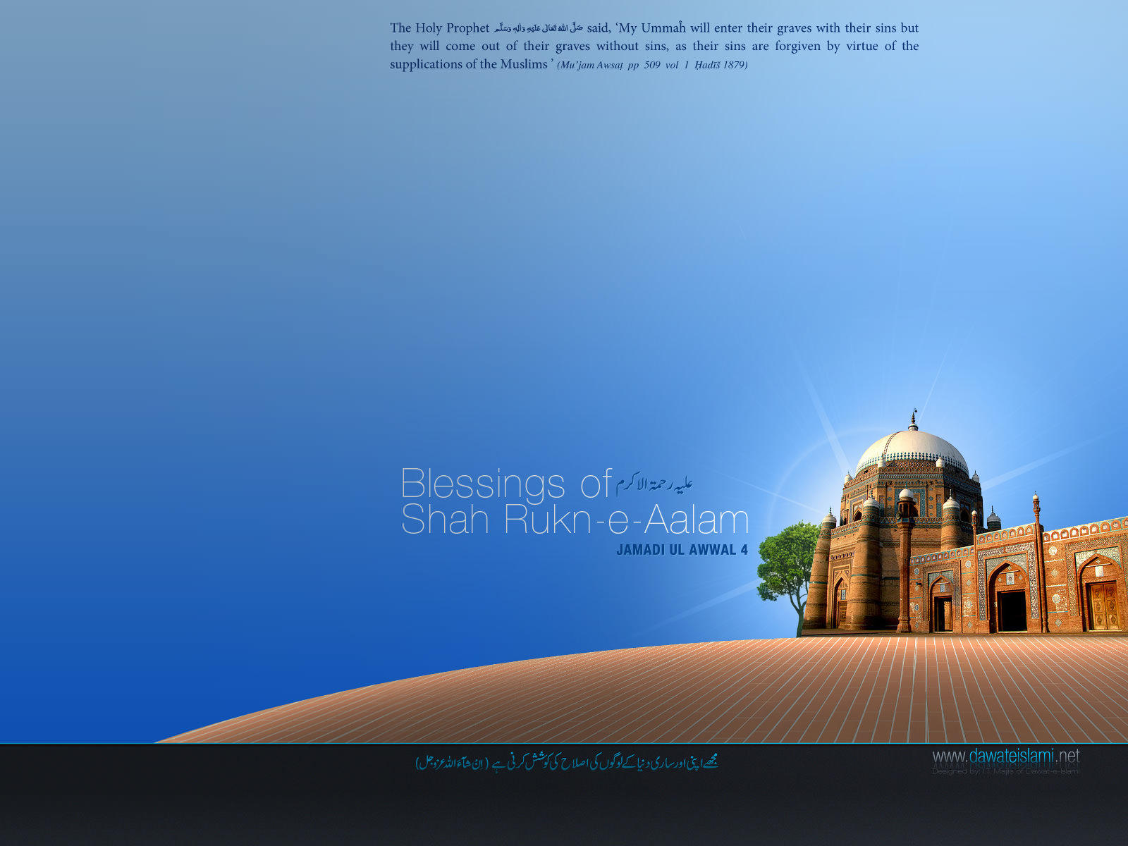Wallpaper-Blessings Of Shah Rukn-e-Aalam