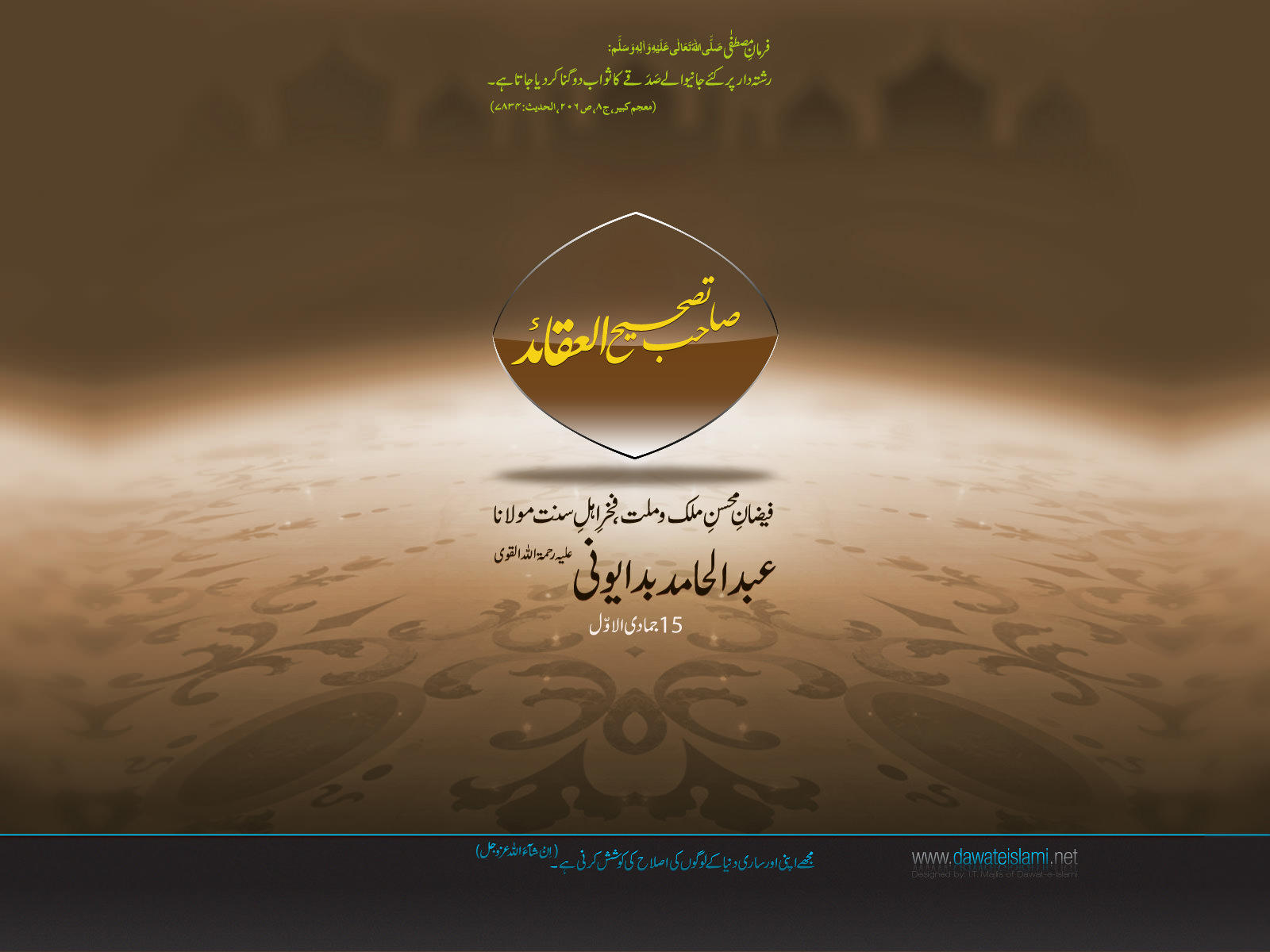 Wallpaper Moulana Abdul Hamid Badayuni
