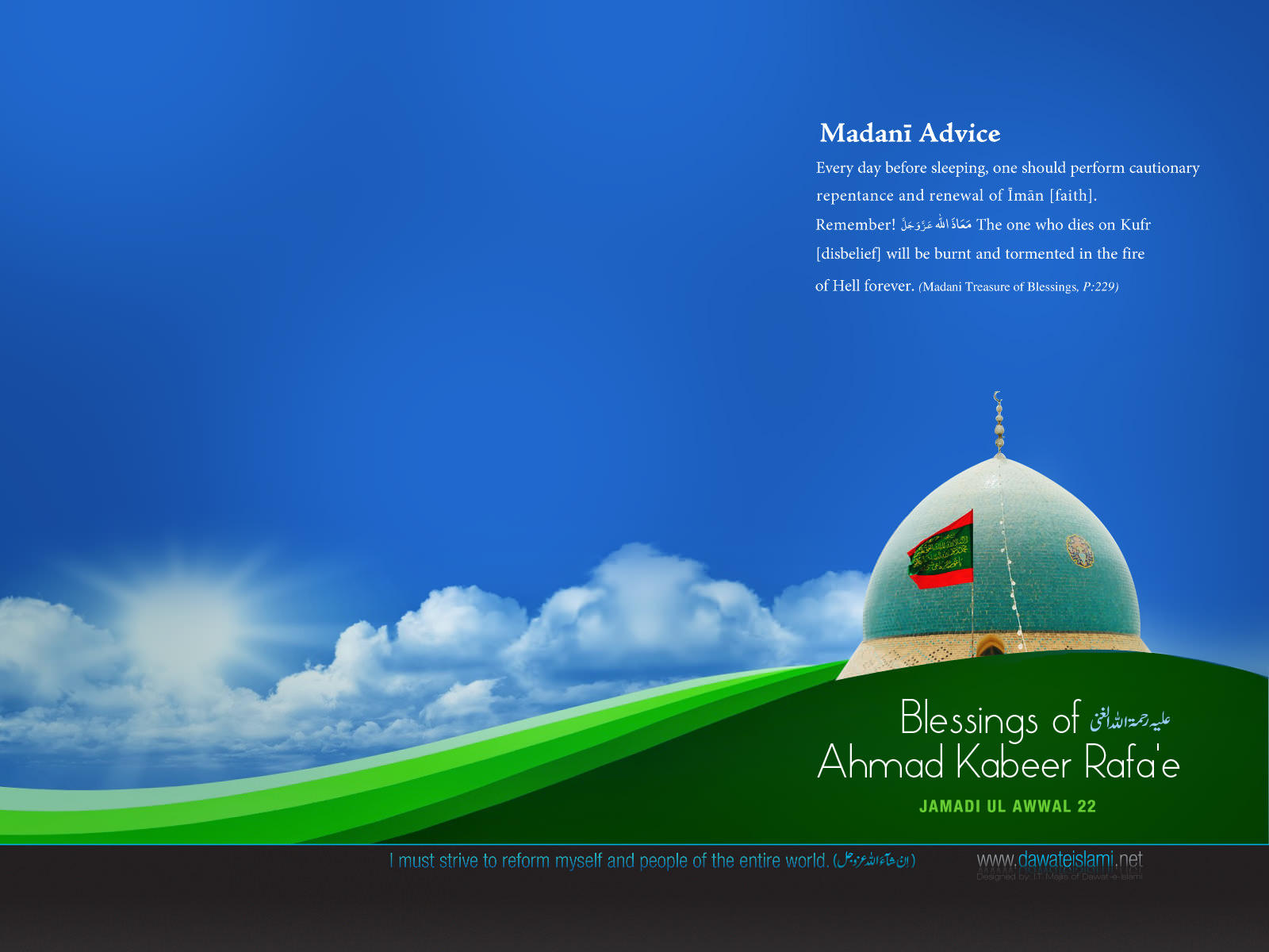 Wallpaper Blessings Of Ahmed Kabeer Rafai