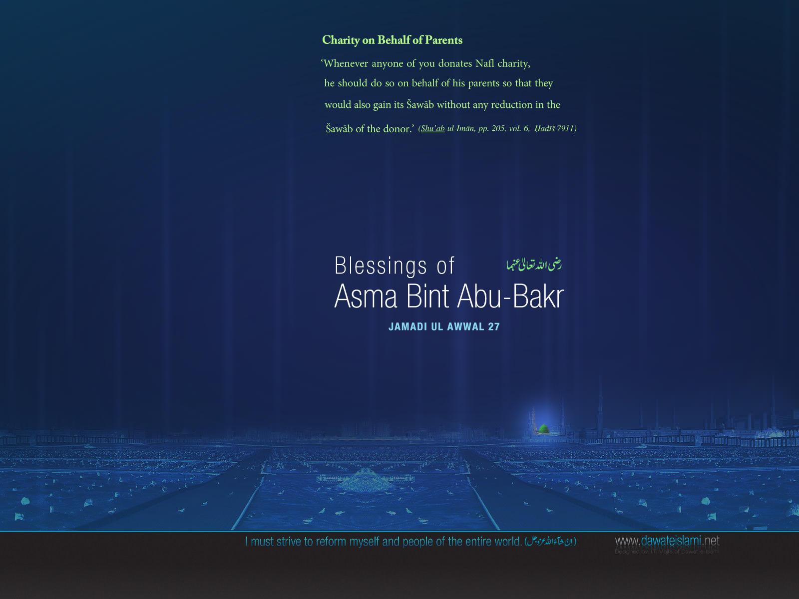 Wallpaper Blessings Of Asma Bint-e-Abu Bakr