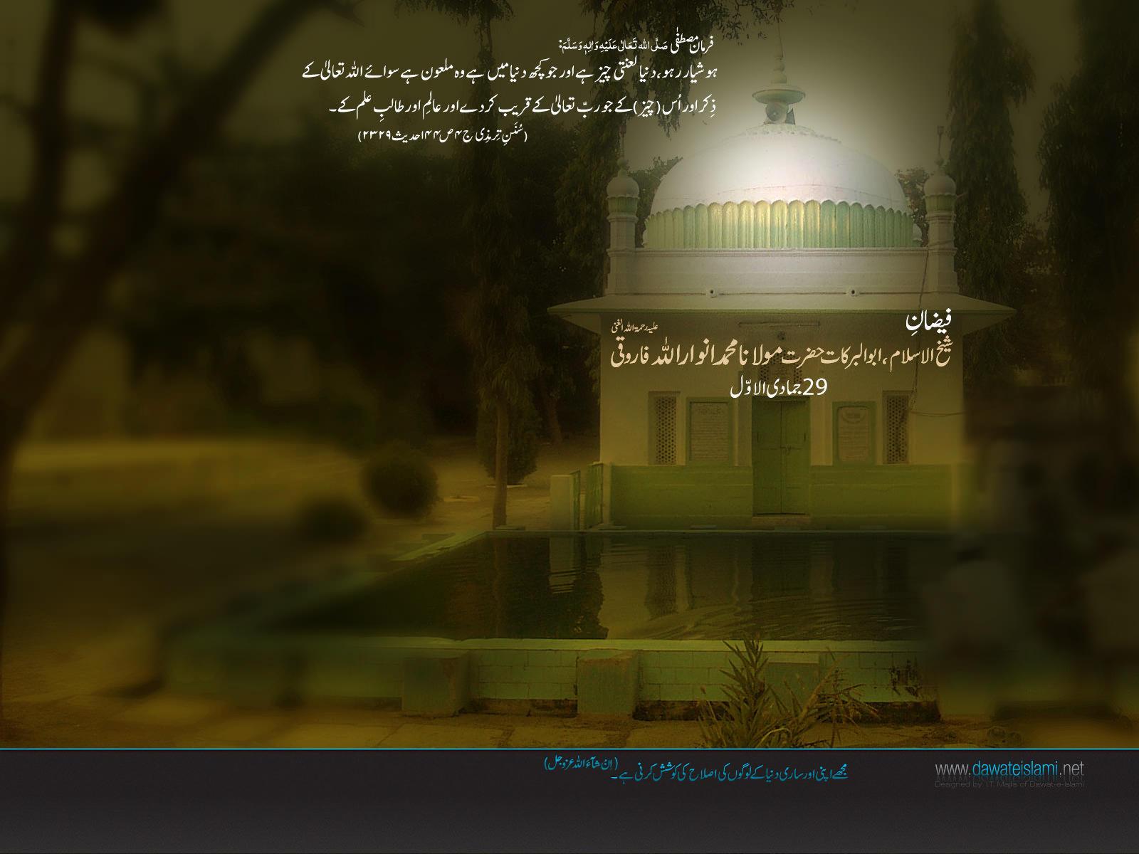 Wallpaper Moulana Muhammad Anwarullah faroqi
