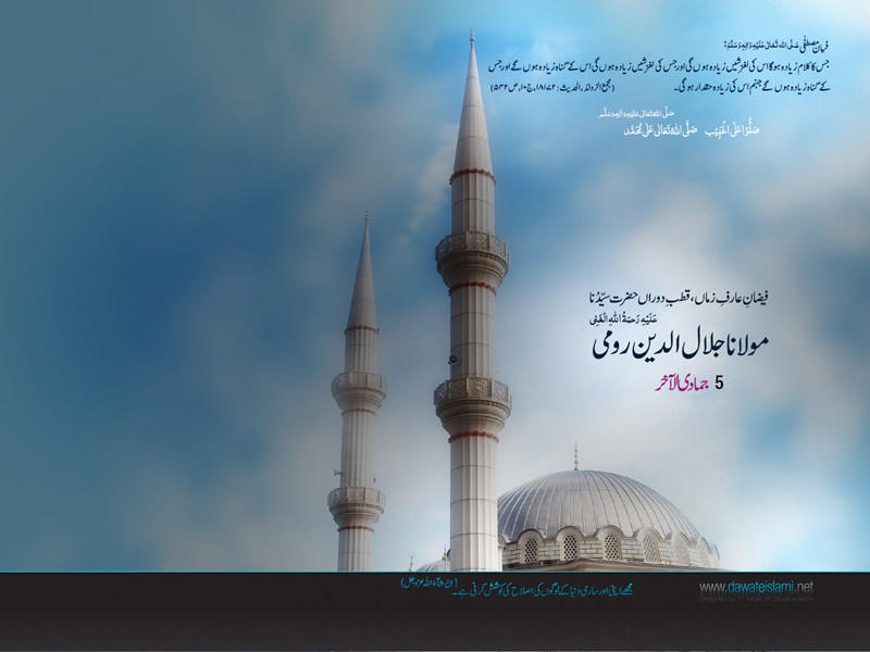 فیضانِ مولانا رومی علیہ رحمۃ اللہ الغنی